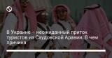 В Украине – неожиданный приток туристов из Саудовской Аравии. В чем причина