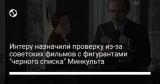 Интеру назначили проверку из-за советских фильмов с фигурантами